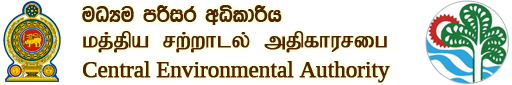 Central Environmental Authority (Sri Lanka)