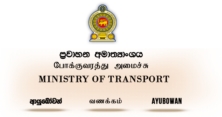 Ministry of Transport (Sri Lanka)